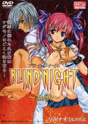 Blind Night