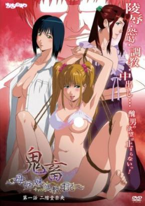 Kichiku: Haha Shimai Choukyou Nikki