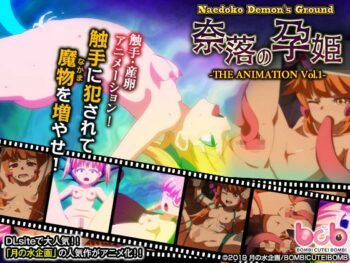 Naedoko Demon's Ground The Animation