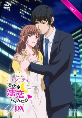 Eternity Shin`ya no Nurekoi Channel DX Episode 3