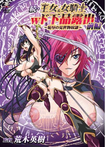 Zoku Oujo & Onna Kishi W Dogehin Roshutsu Chijoku no Misemono Dorei Episode 1